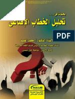 بحوث في تحليل الخطاب الإقناعي - أ.د. محمد العبد.pdf
