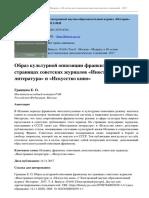 Образ культурной оппозиции франкизму на страницах советских журналов «Иностранная литература» и «Искусство кино»