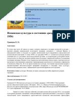 Испанская культура в состоянии «разрыва» (1939-1956)