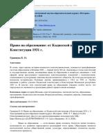 Право на образование_ от Кадисской конституции к Конституции 1931 г.