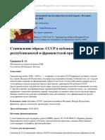 Становление образа_ СССР в публикациях республиканской и франкистской прессы