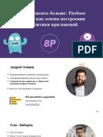 8p 2020 — A. Osipov & O. Liubarets