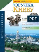 Кальницкий М., Виргиниюс С.(ред.) Прогулки по Киеву. Путеводитель (2009).pdf