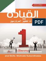 القيادة ومهارات تحفير المرؤو سين.pdf
