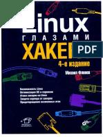 Михаил Фленов Linux Глазами Хакера