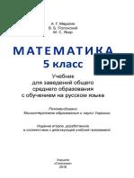 pick_matematika_ru_5_merzlyak.pdf