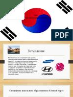 структура образования в корее.pptx