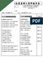 2020年11月14日週六程序表.docx