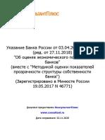 Указание Банка России от 03.04.2017 N 4336-У (ред. от 27.11.