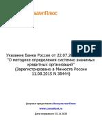 Указание Банка России от 22.07.2015 N 3737-У  О методике опр