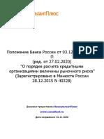 Положение Банка России от 03.12.2015 N 511-П (ред. от 27.02.