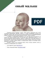 kocbyru-kid.doc