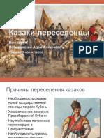 Казаки-переселенцы.pptx