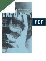Vorotyin.pdf