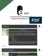 Каталог оборудования EEAR 2018