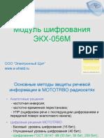 Модуль шифрования ЭКХ-056-New