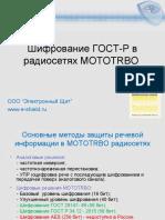 ГОСТ_Р (2)