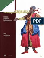 Kris_Richardson_Mikroservisy_Patterny_razrabotki_i_refaktoringa.pdf