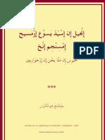 Évangile selon Mathieu en Tamazight