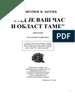 Димитрије Љотић - Сад је ваш час и област таме