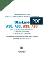 Краткая Инструкция пользователя Starline А93 А39 v25