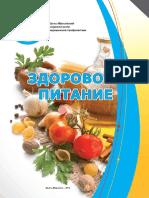 16 здоровое питание