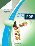 Broshura Vitamini i Zdorovie