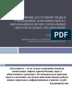 Презентация Благирева ЕН  20.09.2018 доп.pptx