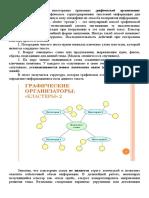 графические организаторы информации_с примерами
