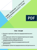Предпринимательское право тема2 (3)