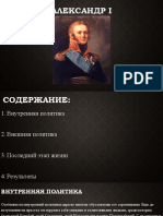 Александр Ι