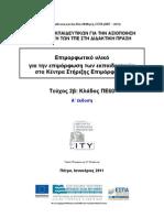 edikomeros_PE60_201101