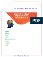 IQ tamil