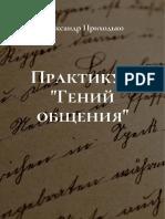Гений общения.pdf