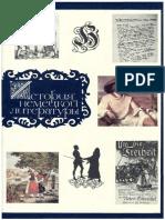 История немецкой литературы том2