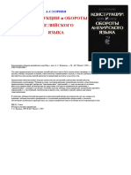 010_Konstruktsii_i_oboroty_angliyskogo.pdf