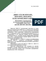 rukovodstvo-po-ekspluatatsii-dopolnenie-dvigatelya-yamz-651-2012g-pdf-686-kb