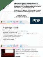Prezentare_coordonatori Covid_RU.pptx