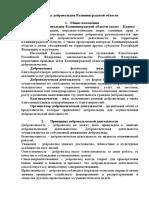 Кодекс добровольцев Калининградской области