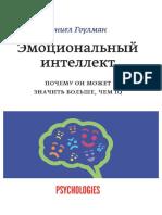 эмоц.интелект.pdf