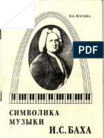 Nosina V.B. Symolism of I.S. Bach's Music (In Russian)