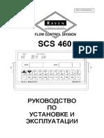 016-0171-102-RU-A - SCS 460 Manual - Russian.pdf