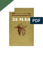 Ен Ли Ги ''Земля''-converted.pdf