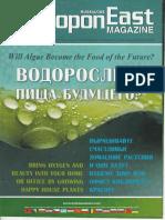 журнал HydroponEast Водоросли пища будущего