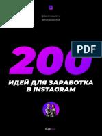 200 идей для заработка