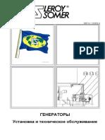 ГЕНЕРАТОРЫ Установка и техническое обслуживание