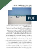 استياء من شواطئ دبي