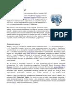 PostgreSQL 8.3 (In Russian)