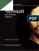 Mishel_Pasturo_Cherny_Istoria_tsveta (1)