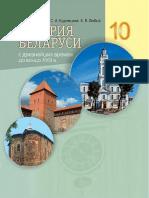 ist_bel_d_kXVIIIv_10kl_belozorovich_rus_2020.pdf